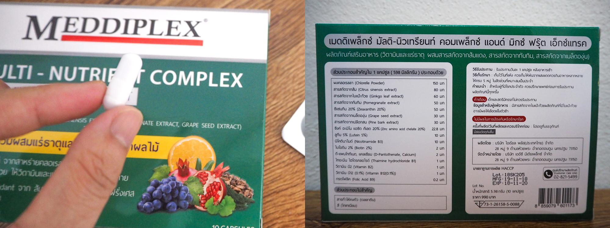 """Meddiplex"" ผลิตภัณฑ์อาหารเสริม"