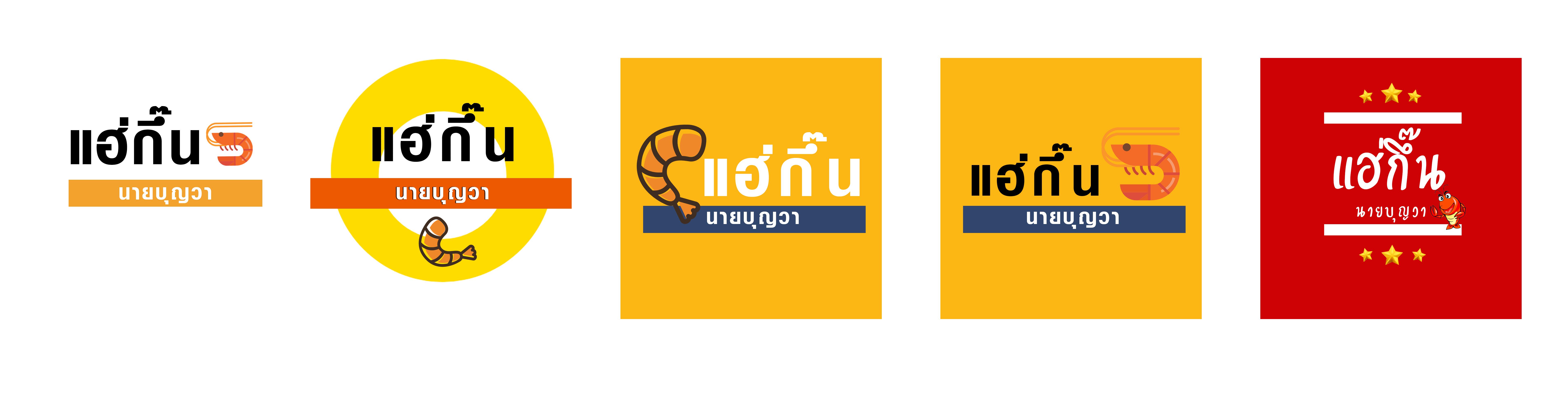 จ้างทำ Logo