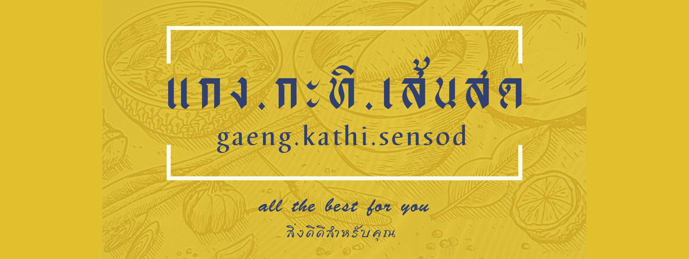 แกง.กะทิ.เส้นสด gaeng kathi sensod